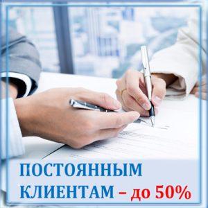 Скидка для постоянных клиентов
