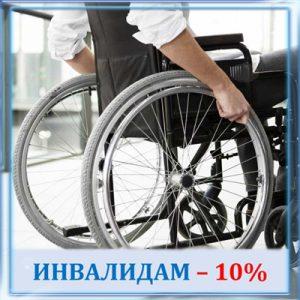 Скидка инвалидам
